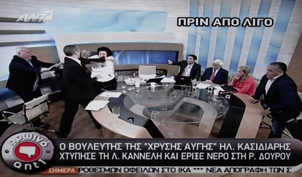 Rissa in diretta in Grecia